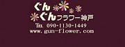 ぐんぐんフラワー神戸 花屋