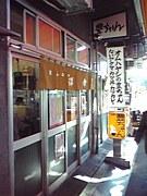 【築地】豊ちゃん【カツ丼】