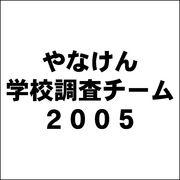 ��ʤ���ع�Ĵ�������� 2005
