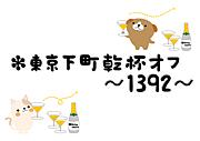 *東京下町乾杯オフ〜1392〜