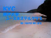 神戸大学ユースホステルクラブ