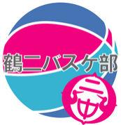 鶴二バスケットボール部