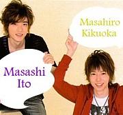 伊藤と菊岡