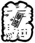 静岡若駒神輿会