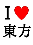 東方神起の歌が好きッ!!