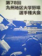 九州地区大学野球連盟