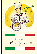 kitchen ポム de テール