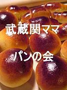 武蔵関ママ パンの会/子連れOK