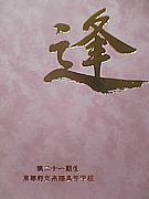 京都府立南陽高等学校://21期生