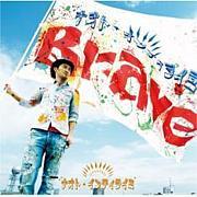 Brave/ナオト・インティライミ