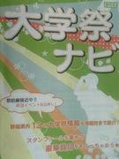 SUN⇒静岡県大学祭ネットワーク