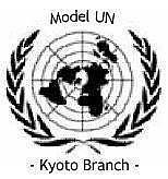 模擬国連 京都研究会