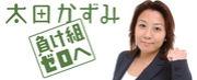 太田和美   民主党 衆議院議員