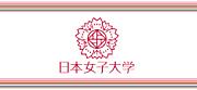 日本女子大学☆2008年度入学生☆