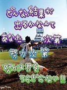下関市で野球チームを応援したい