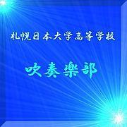 札幌日本大学高等学校吹奏楽部