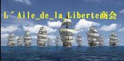 L´Aile_de_la_Liberte商会