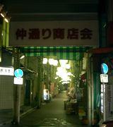 船越町(横須賀)