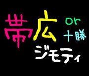 帯広(十勝)ジモティ