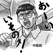 【磯野】中島総合【HAL】