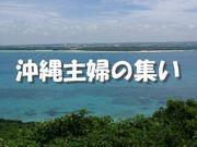 沖縄主婦の集い