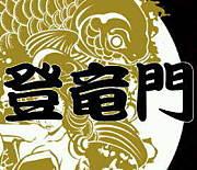 平成[●]男児〜登竜門〜
