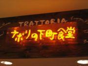 ☆ナポリの下町食堂☆