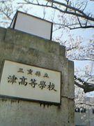 津高'06卒☆同志の会