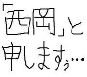 名字は「西岡」。