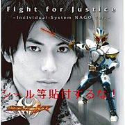 Fight for Justice 名護セリフ