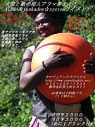 ギニアの超人★アラマ・ジュバテ