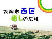 大阪市西区癒しの広場