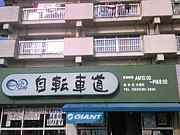 Bicycle Shop 自転車道