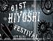 第61回日吉祭 hiyoshi-fes