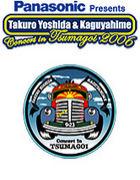 拓郎&かぐや姫 In つま恋2006