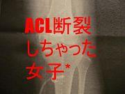 ACL断裂しちゃった女子*