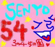 泉陽高校54期生3の4女の園