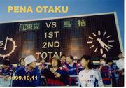 FC東京 ペーニャ 大田区