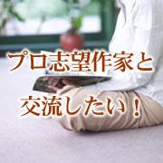 プロを目指す作家と交流したい!