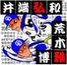 屋代高校野球班02
