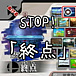 STOP!「終点」
