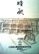 ◆札幌国際情報5期生◆