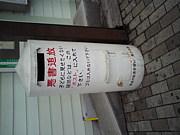藤岡東中元3−2