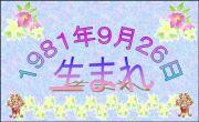 1981年9月26日 生まれ