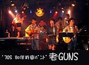 老GUNS(70'S BAND)