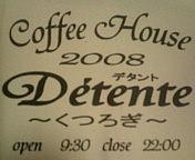 Coffee House Detente