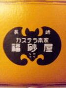 uma.uma長崎カステラ福砂屋
