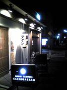 KACHIGARASU (かちがらす)