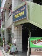 ジャラルのバングラディシュ料理