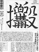 堺クラブ(株)